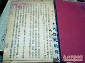 十九世纪的伟人线装书缺扉页