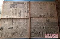 民国时期日本侵略战争报纸《东京日日新闻》1942年3月13日