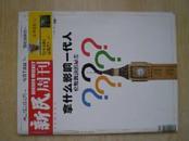 603020《新民周刊》2012年第22期.总693期.4元