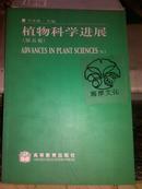 植物科学进展.第5卷/李承森+/