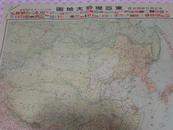 《东亚现势大地图》