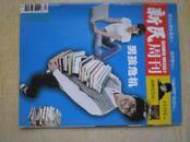 604025《新民周刊》2012年第1期.总672期.4元