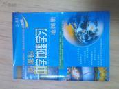 新课标中国地理学习地图册