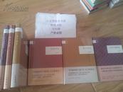 四书译注(国民阅读经典 精装 全三册)。。。。。