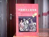 中国期货交易指南