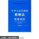 中华人民共和国婚姻法配套规定(第4版)
