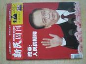 603028《新民周刊》2012年第10期.总681期.4元