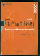 生产运作管理(第4版)陈荣秋,马士华 著