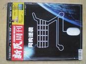 603021《新民周刊》2012年第46期.总717期.4元