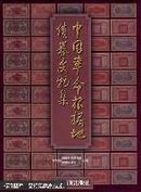 中国革命根据地债券文物集