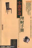 中国家庭理财手册:股票投资  投资基金 期货 房地产 投资 债卷投资  外汇投资
