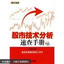 股市大赢家:股市技术分析速查手册