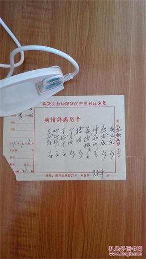 湖州名老中医吴衍升1971年中医处方单一张