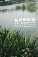 杭州新景观  西湖西溪双西合璧