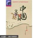 """普通高等教育""""九五""""国家教育部重点教材:中国民间文学"""