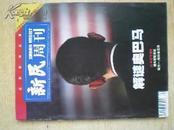 603022《新民周刊》2008年第44期.总513期.3元