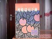 柑桔栽培手册