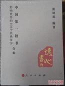 影响世界的一百个经典汉字——中国第一榜书