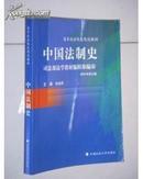 中国法制史 怀效锋 中国政法大学出版社  9787562016694