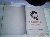 毛主席的回忆1893--1936