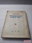 """干部必读!《共产主义运动中的""""左派""""幼稚病》解放社1945年初版"""