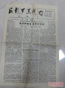 反彭、罗黑线专刊(第一期)