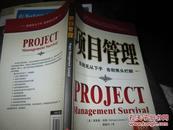 项目管理 (英)理查德·琼斯(Richard Jones)著  08年一版一印