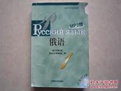 俄语1 高等学校教材 第二次修订版 黑龙江大学俄语系 含光盘 正版