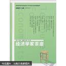 经济学家茶座(第47辑)