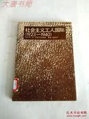 《社会主义工人国际》(1923-1940)馆藏、译者姚荣签赠本、共出版3000册、X3