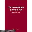 2009年中国宇航学会学术年会论文集