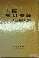 中国药材资源地图集