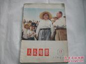 大众电影(1957年15期,1958年1期,缺封面,1958年-2期,1958年13期,1959年13期,1959年16期,1959年17期,1959年24期。共:8本合售,便宜处理。8本合售。)