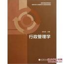 行政管理学 郑志龙 高等教育出版社 9787040331240