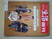 604021《生活周刊》2012年第23期.5元