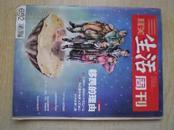 604022《生活周刊》2011年第41期.5元