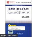 正版 圣才教育:郑君里《信号与系统》(第3版)笔记和课后习题(含考研真题)详解 9787511416407