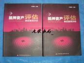 《抵押资产评估典型案例评析》上下册 中国财政经济出版社 库存 品佳