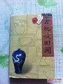 文玩鉴赏丛书:古玩谈旧闻(精装)97年一版二印