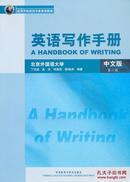 英语写作手册(中文版)(第二版)丁往道 外语教学与研究出版社 9787560098425