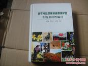 赛罕乌拉国家级自然保护区-生物多样性编目 (16开精装 正版 新书)
