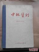 中级医刊1955年全年硬精装合订本