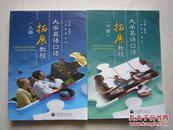 大学英语口语拓展教程上下册 主编张蓓 李欣两本合售 含光盘正版