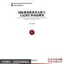 国际货币体系多元化与人民币汇率动态研究 林楠 9787509633717