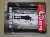 604020《生活周刊》2012年第39期.5元