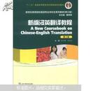 新编汉英翻译教程(修订版)第2版