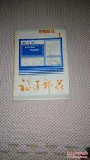 福建邮花 1985年第1期(总第5号)
