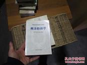 西方经济学(编者郑秉文签赠本)软精装仅印8000册