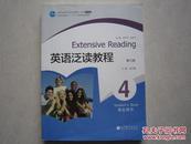 英语泛读教程4 第三版 主编刘乃银 学生用书 正版