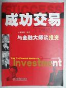 成功交易:与金融大师谈投资